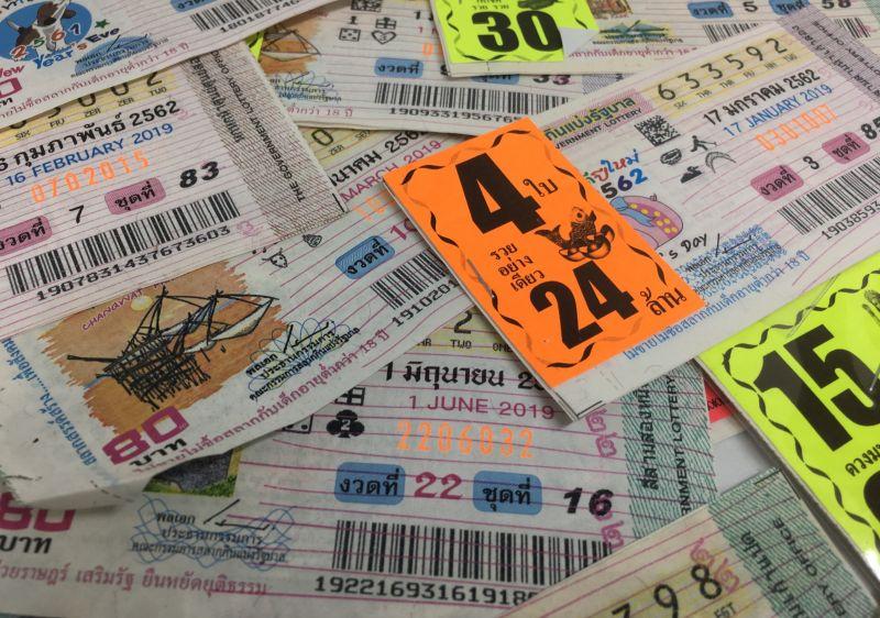 ลอตเตอรี่ - Lottery